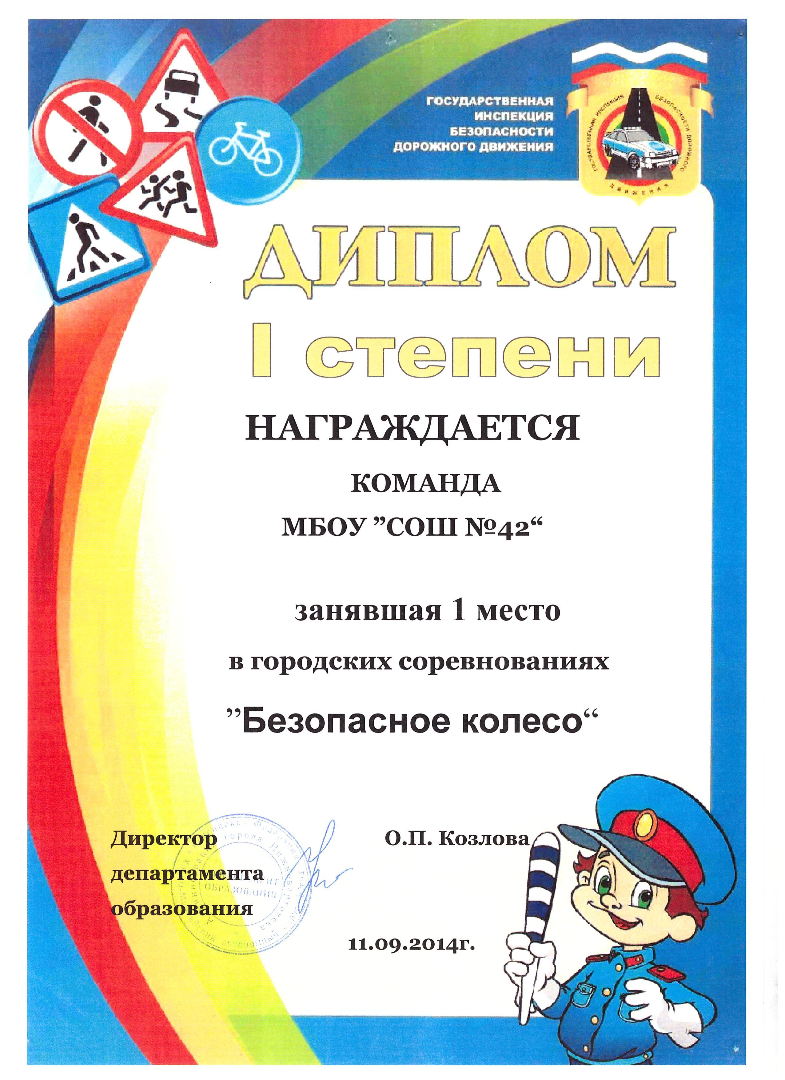 МБОУ СШ № ПДД Оформление школы по ПДД
